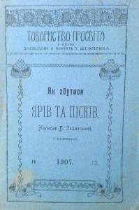0924_Ivanytsky_book