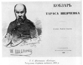 140921_2_Sokolenko6_Kobzar