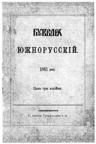 140921_2_Sokolenko8_Kobzar