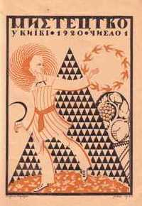 1007_1_magazine-art-1920-1