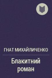 1007_2_Mykhailychenko2
