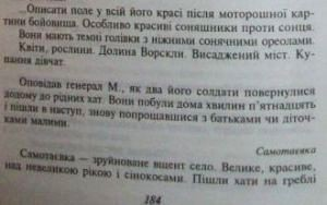 150318_Dovzhenko6