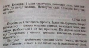 150318_Dovzhenko7