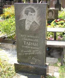 150402_A_Taran_grave