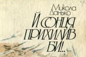 150603_M_Danko_book