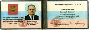 150717_A_Yaroshenko_1993-1995