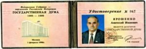 150717_A_Yaroshenko_1995-1999