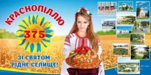 150814_Krasnopillia-375_day01