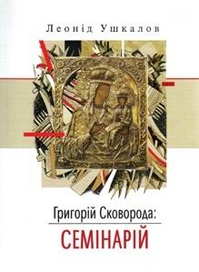 151105_L_Ushkalov_book2