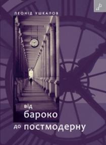 151107_2_L_Ushkalov7