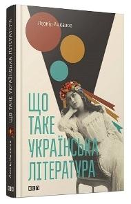 160311_L_Ushkalov_book_s