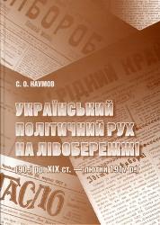 161031_s_naumov_book