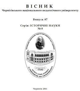 161101_s_naumov_chern_visnyk_2011