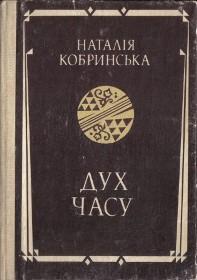 0917_N_Kobrynska_book