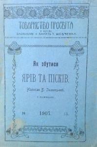 0924_Ivanytsky_book