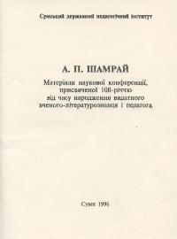 1008_2_Shamray1