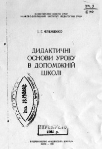150209_I_Yeremenko_book1