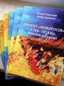 150212_F_Turchenko_book