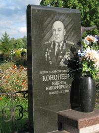 150415_M_Kononenko1_grave