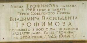 150424_V_Trofimov_memory