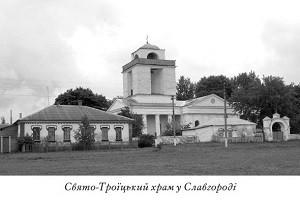 150524_M_Danko_Slavhorod1