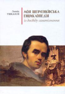 151105_L_Ushkalov_book3