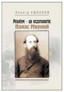 151105_L_Ushkalov_book4