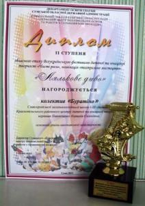 151109_Slavhorod3