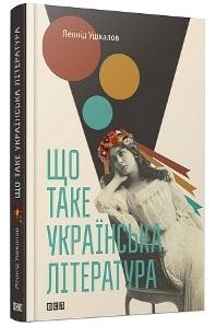 161114_l_ushkalov2